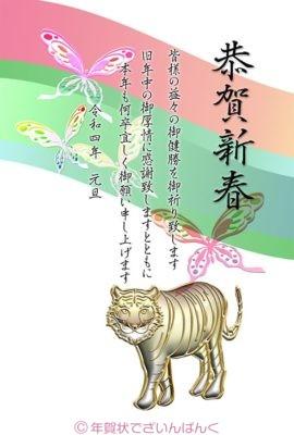 メタルな虎と蝶の和風デザイン|寅年の年賀状
