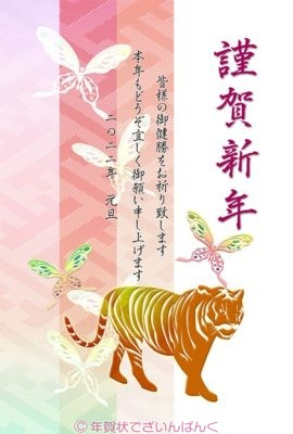 和柄の紗綾形と蝶と虎のシルエット|寅年の年賀状
