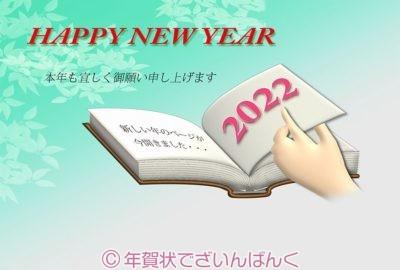 新年のページを開くスタイリッシュなデザイン|寅年の年賀状