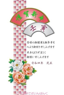 扇形の謹賀新年と牡丹と格子模様 寅年の年賀状