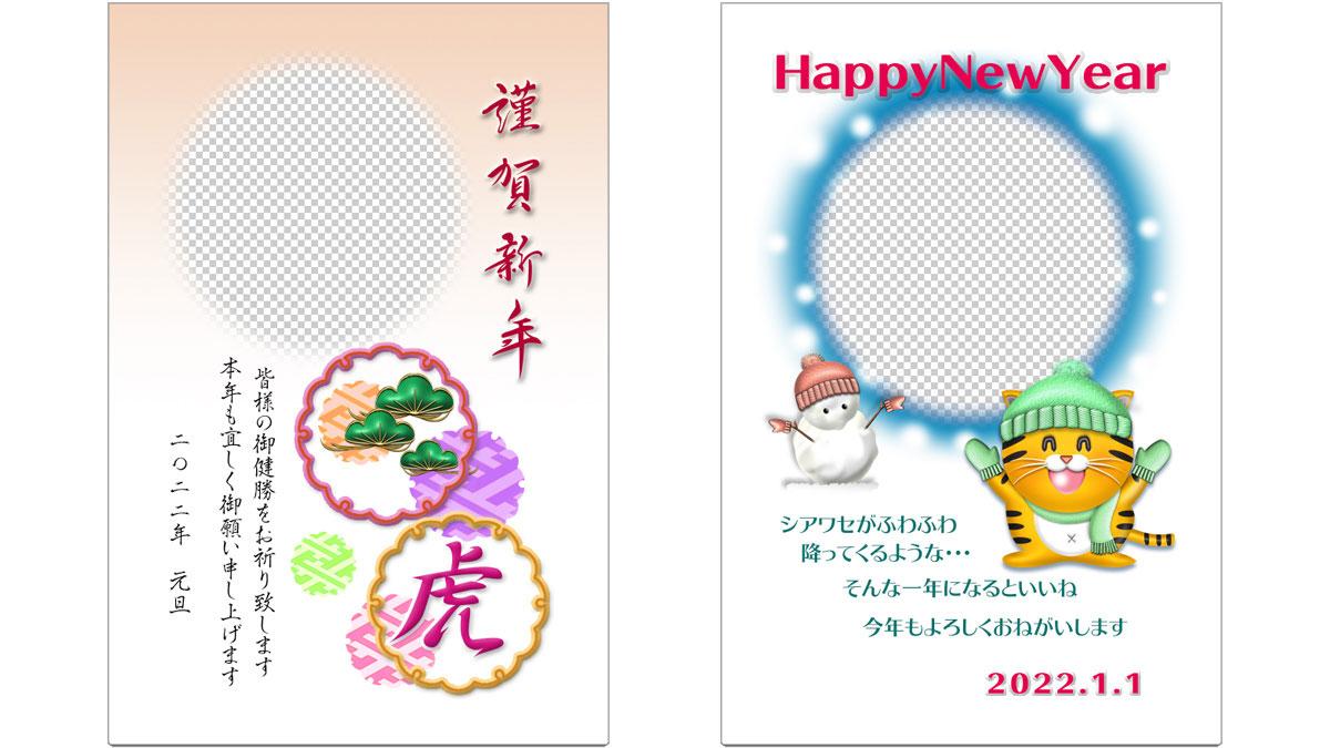 年賀状2022無料写真フレーム(写真年賀状を作る素材)一覧
