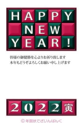 年賀状ダウンロード素材の見本画像A|template-153