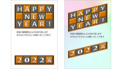 happy new yearの金銀チェッカー 寅年の年賀状