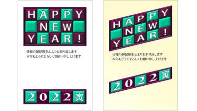 happy new yearの紫と薄緑チェッカー|寅年の年賀状