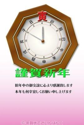 十二支の和時計が寅の刻を指す個性的なデザイン 寅年の年賀状