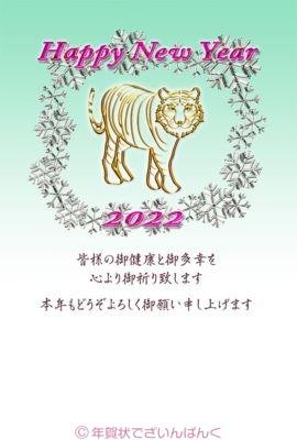 スタイリッシュな虎と雪の結晶 寅年の年賀状