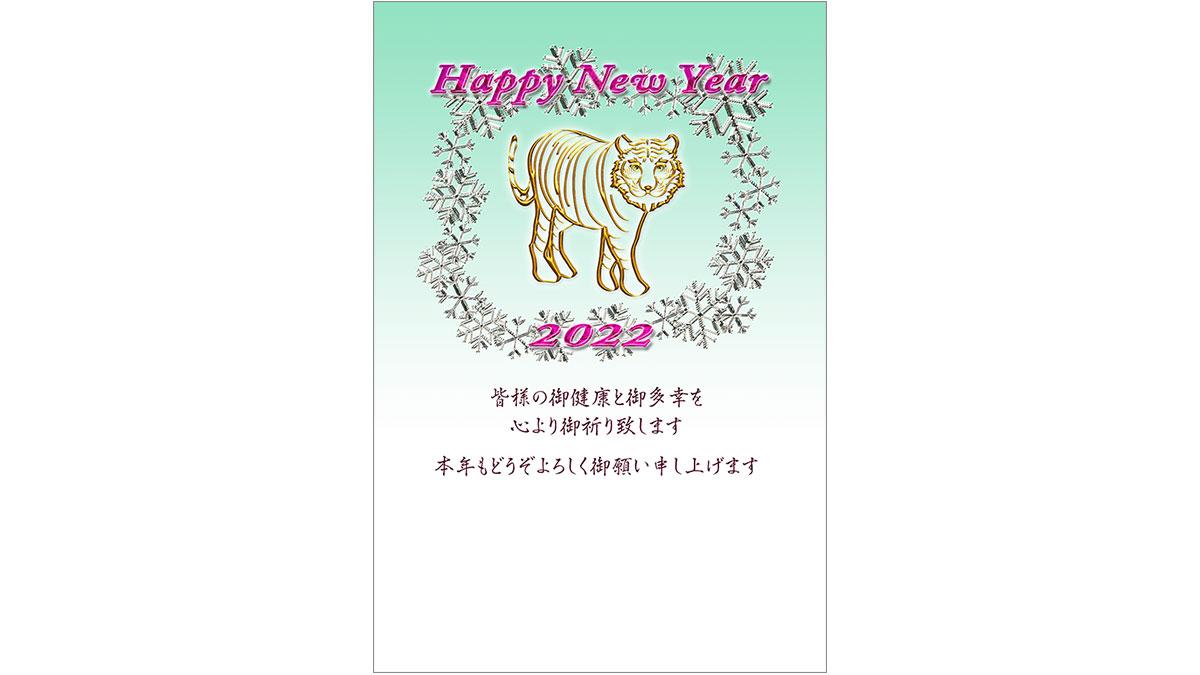 年賀状ダウンロード素材 nenngajyou-157