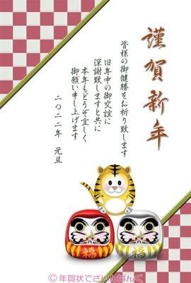 可愛い虎とダルマの和風デザイン|寅年の年賀状