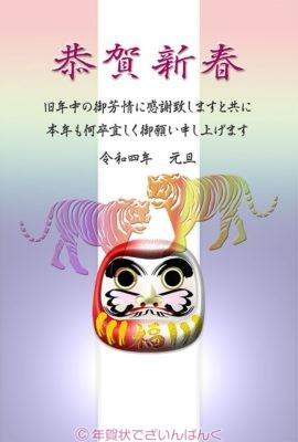虎のシルエットとだるまの個性的デザイン|寅年の年賀状