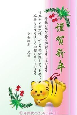 南天と松とかわいい虎の土鈴の和風|寅年の年賀状