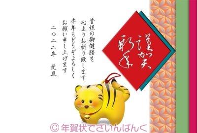 菱形の謹賀新年と虎の土鈴の和風デザイン 寅年の年賀状