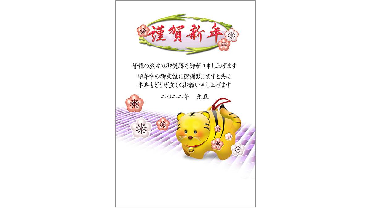 年賀状ダウンロード素材|template-118