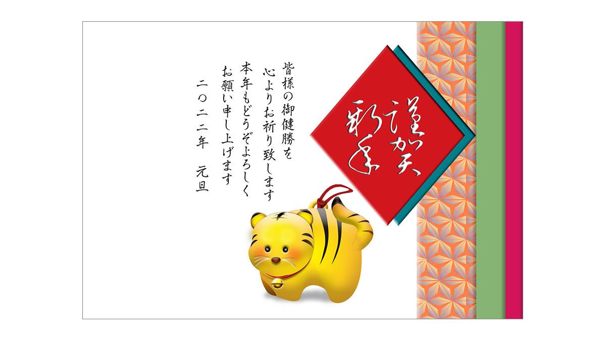 年賀状ダウンロード素材 nenngajyou-120