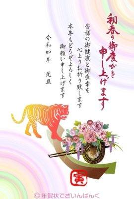 虎シルエットと花車の和風デザイン 寅年の年賀状