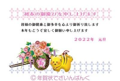かわいい虎の土鈴と花車の横向き|寅年の年賀状