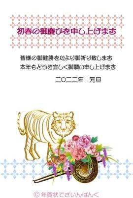 年賀状ダウンロード素材|template-94