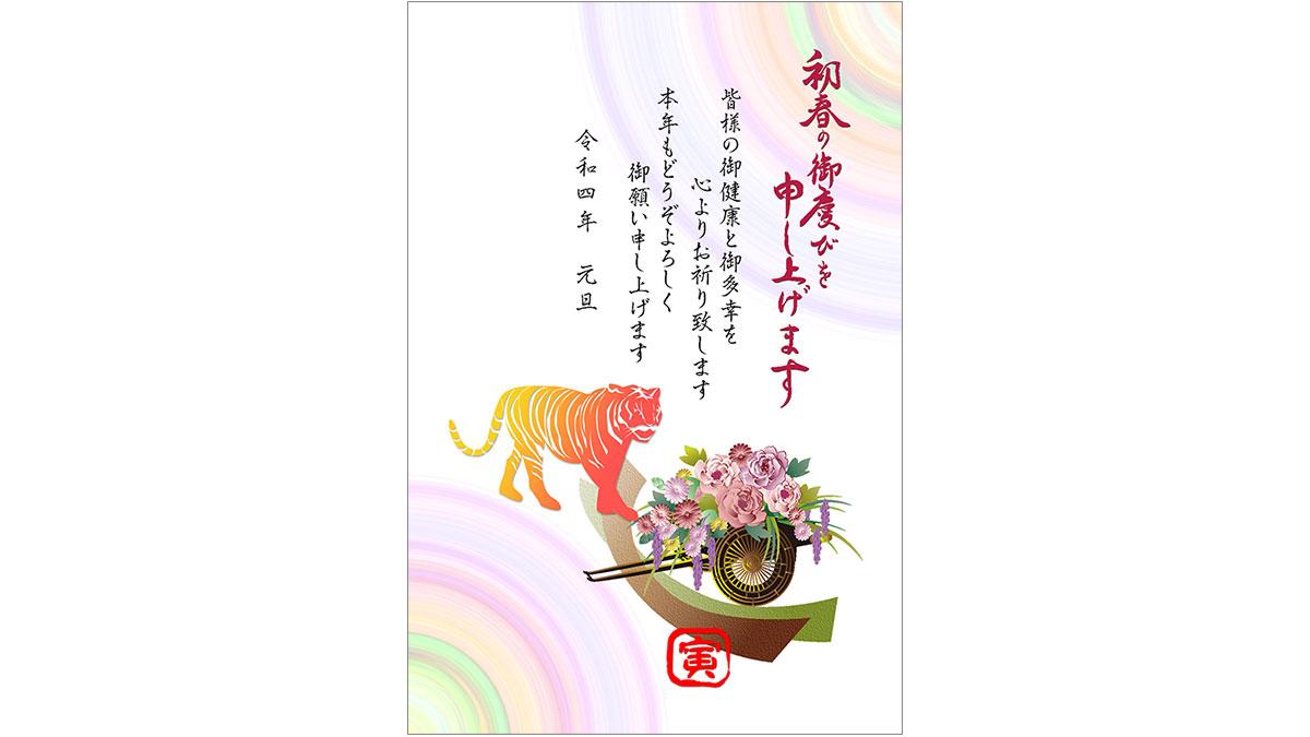 年賀状ダウンロード素材 nenngajyou-92