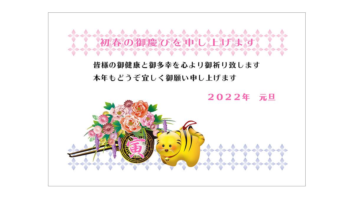 年賀状ダウンロード素材|nenngajyou-93