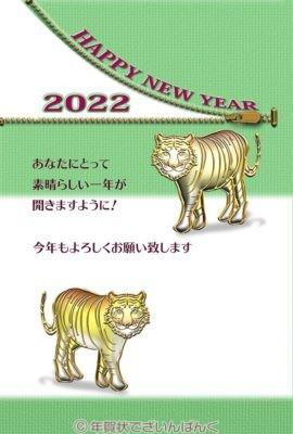 二匹の虎と新年のジッパーが開くユニークなデザイン 寅年の年賀状