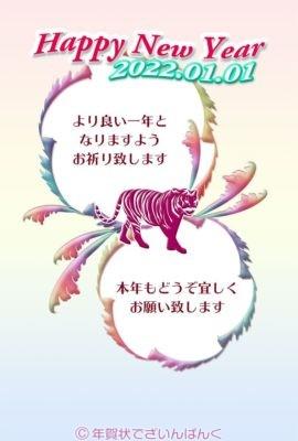 虎のシルエットと洒落た羽根飾り|寅年の年賀状