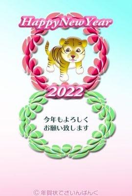 花の中の子供の虎|寅年の年賀状