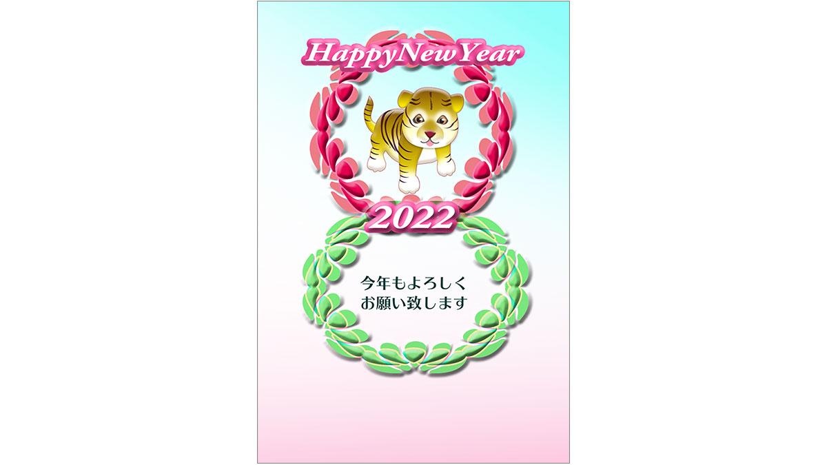 年賀状ダウンロード素材|nenngajyou-159