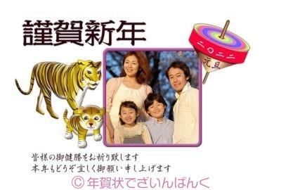 虎の親子と独楽のシンプルなフォトフレーム