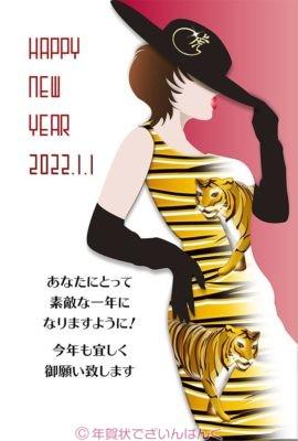虎柄ドレスのスタイリッシュなデザイン|寅年の年賀状