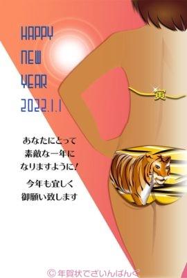 虎柄ビキニの女の子のおしゃれなデザイン|寅年の年賀状