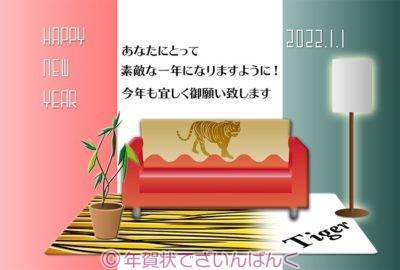虎柄の居間のスタイリッシュなデザイン|寅年の年賀状