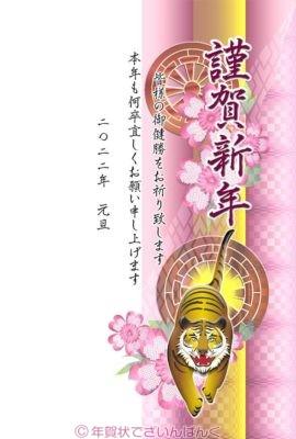 花と正面向きの虎と源氏車|寅年の年賀状