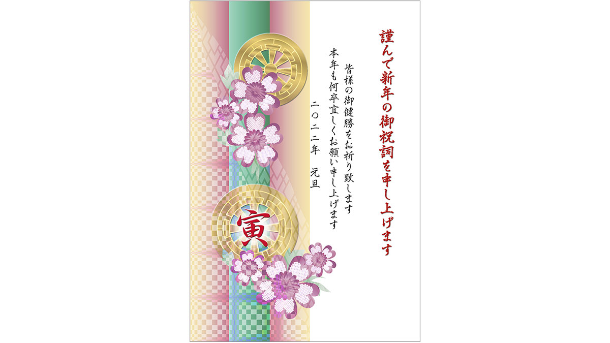 年賀状ダウンロード素材|template-96