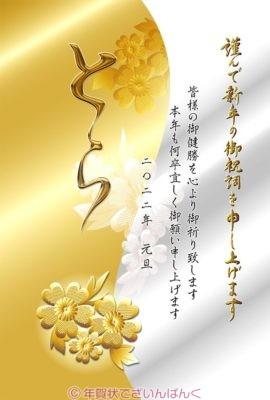 とら文字と金銀二色の渋いデザイン 寅年の年賀状