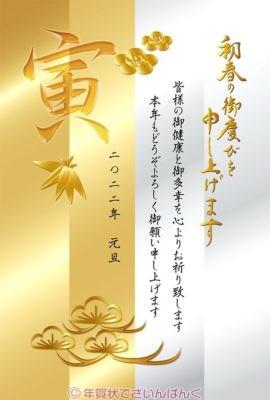 松竹梅と寅の文字の金銀二色デザイン 寅年の年賀状