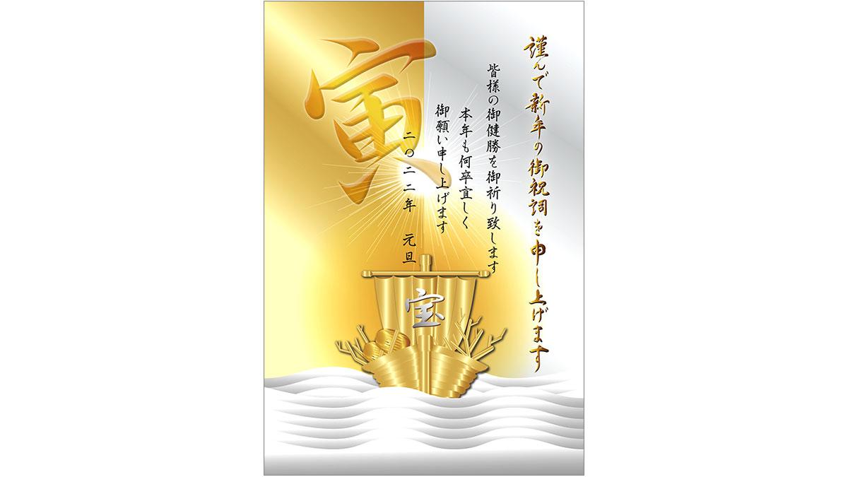 年賀状ダウンロード素材|template-102