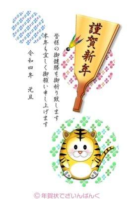 謹賀新年の羽子板とかわいい虎 寅年の年賀状