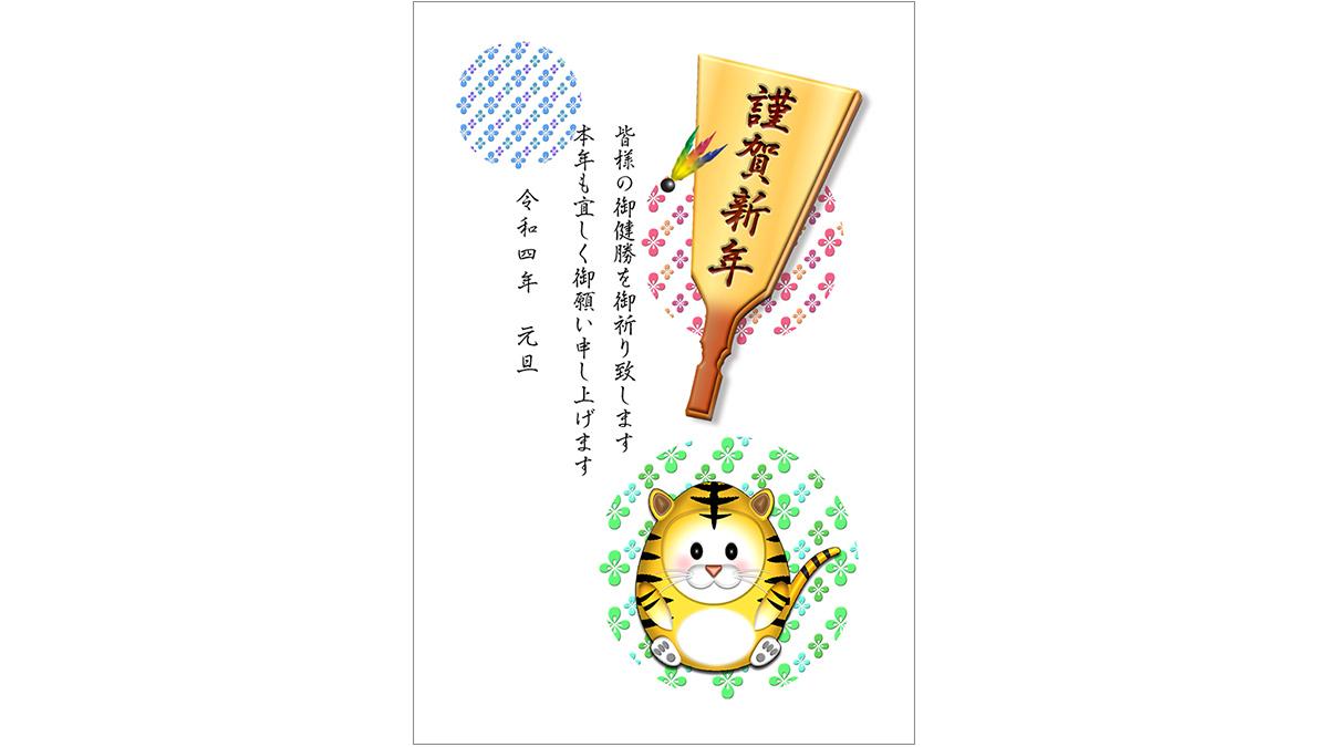 年賀状ダウンロード素材 nenngajyou-63