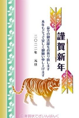 虎のシルエットと破魔矢の個性的な和風 寅年の年賀状