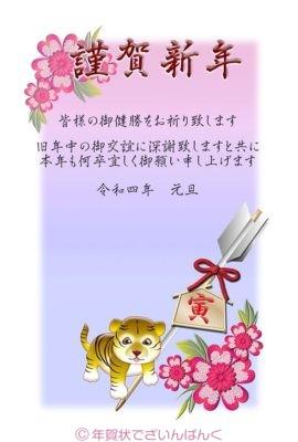 花と子供の虎と破魔矢の和風 寅年の年賀状