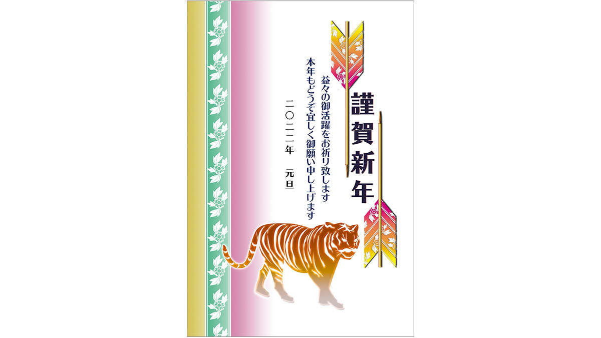 年賀状ダウンロード素材 nenngajyou-137