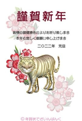 花と虎のシンプルな和風デザイン|寅年の年賀状