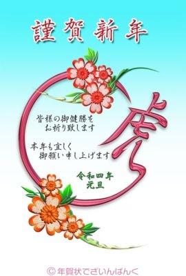 花で飾った虎のユニークな和風 寅年の年賀状