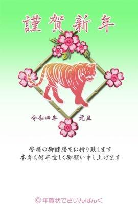 年賀状ダウンロード素材|template-67