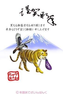 一富士二鷹三茄子と虎の和風デザイン|寅年の年賀状