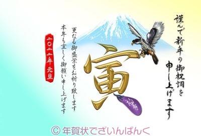 寅文字と一富士二鷹三茄子の和風デザイン 寅年の年賀状