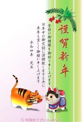 張子の虎と犬張子の和風デザイン|寅年の年賀状