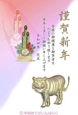 輝く虎と門松の和風モダンなデザイン 寅年の年賀状