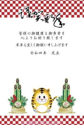 並んだ門松と可愛い虎|寅2022イラスト年賀状