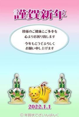 切り絵風の門松と虎の土鈴 寅年の年賀状
