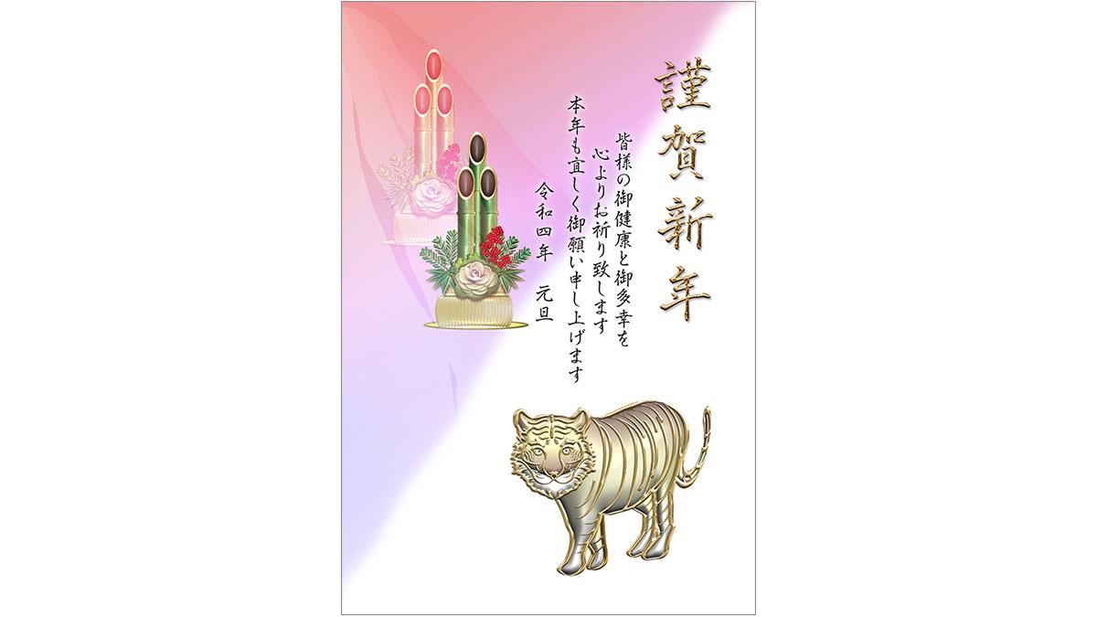 年賀状ダウンロード素材 nenngajyou-139